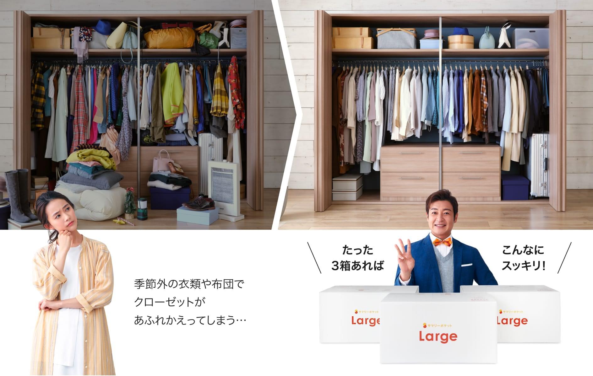 季節外の衣類や布団でクローゼットがあふれかえってしまう…お部屋の収納問題を解決!