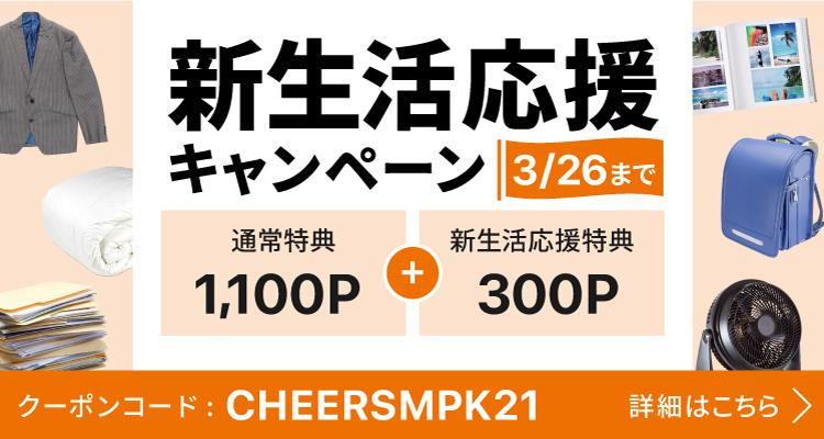 新生活応援キャンペーン 3/26まで 通常特典1,100P + 新生活応援特典 300P クーポンコード: CHEERSMPK21