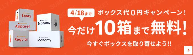 12/7まで ボックス大0円キャンペーン!今だけ10箱まで無料!