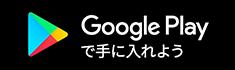 Google Playで手に入れよう