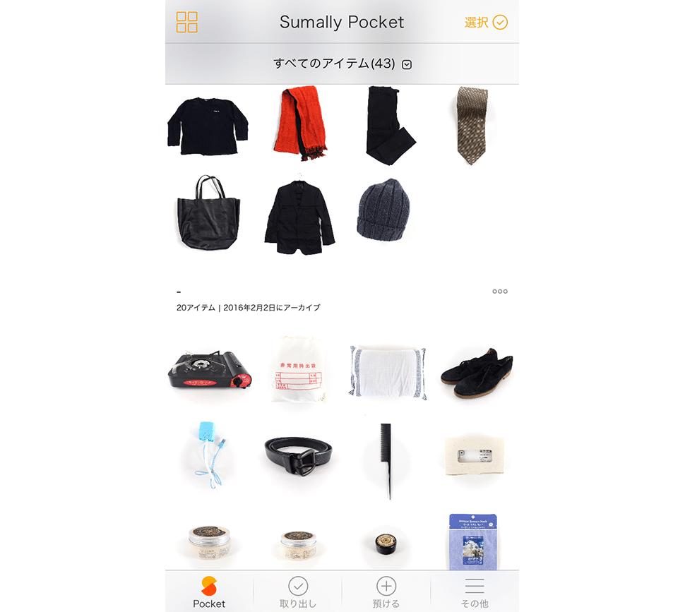 平野さんの「いつもの荷物」。冬服や非常時の防災用品など、厳選されたアイテム群です。